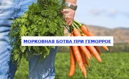 Comment pouvez-vous utiliser les carottes pour les hémorroïdes et quelle est son efficacité
